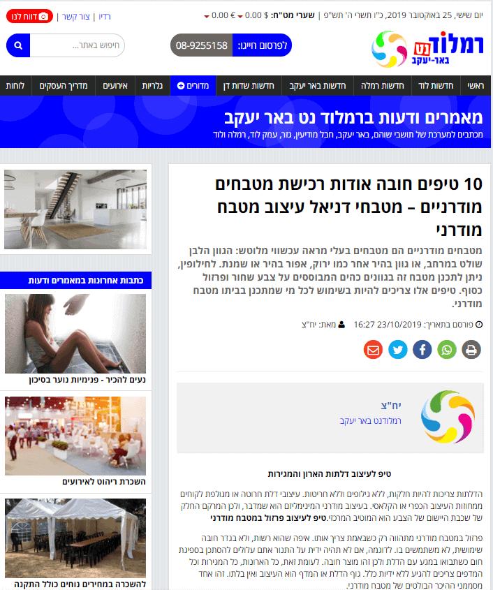 כתבה במקומון רמלוד נט באר יעקב