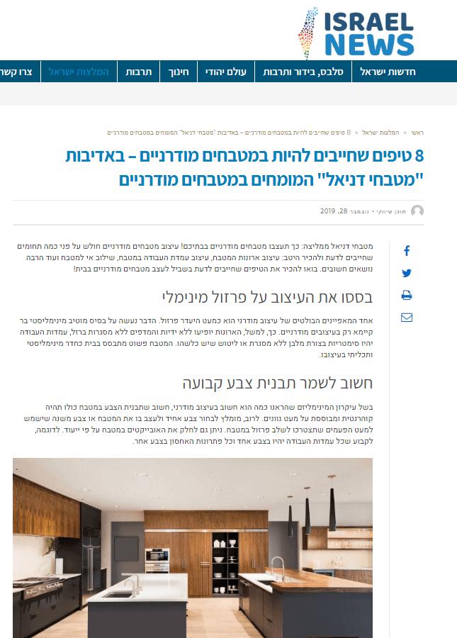 כתבה שהתפרסה עלינו בפורטל החדשות - ישראל ניוז
