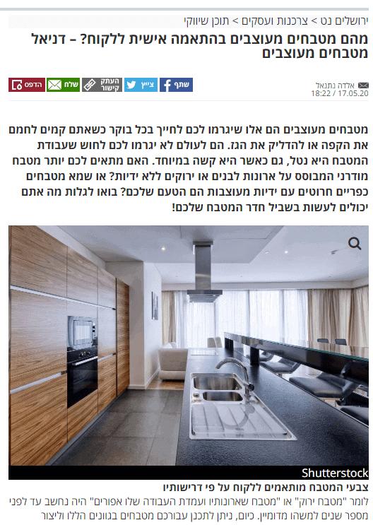 כתבה שפורסמה עלינו באתר החדשות הפופולארי - ירושלים נט