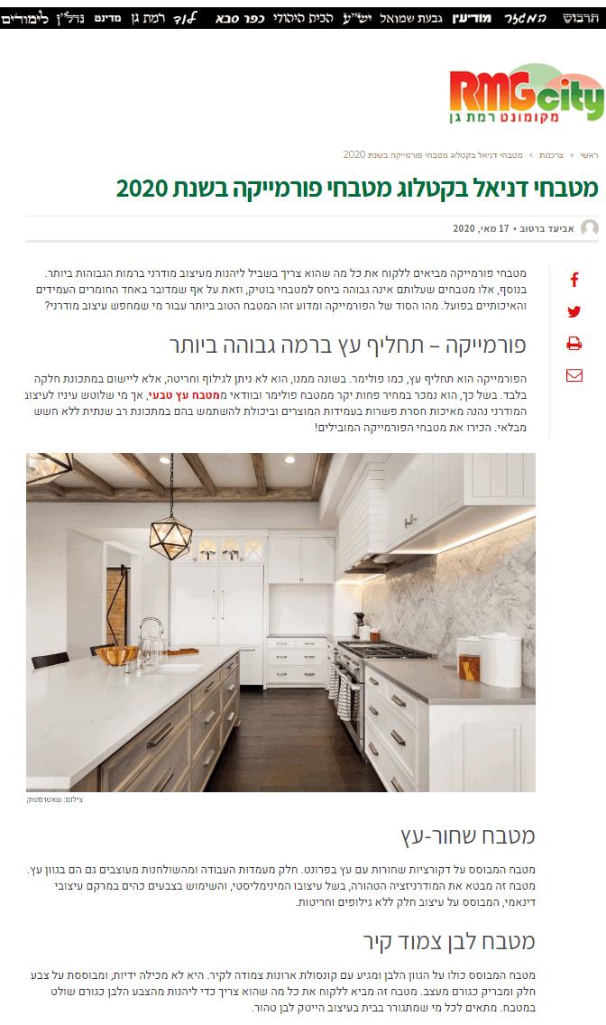 כתבה שפורסמה עלינו באתר החדשות הפופולארי - מקומונט רמת גן